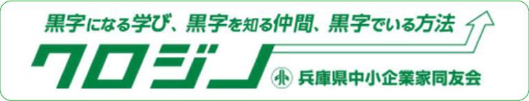 兵庫県中小企業家同友会公式サイト クロジノ