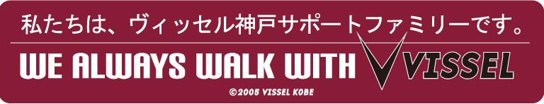 海昇はヴィッセル神戸 サポートファミリーです