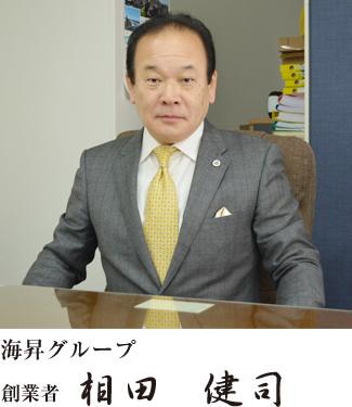 海昇グループ 創業者 相田 健司