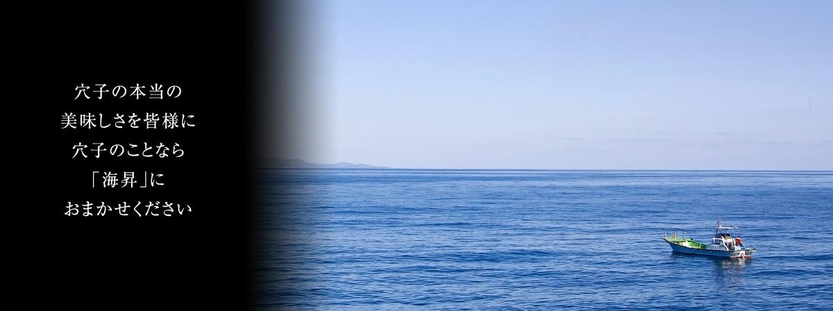 穴子の本当の美味しさを皆様に。穴子のことなら「海昇」におまかせください